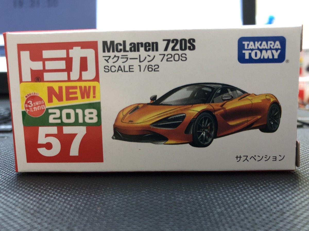 トミカ No.57 マクラーレン 720Sに関する画像11
