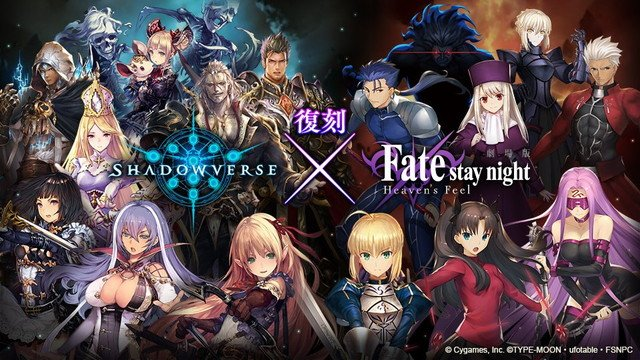 Cygames、『Shadowverse』で劇場版「Fate/stay night[Heaven's Feel]」との復
