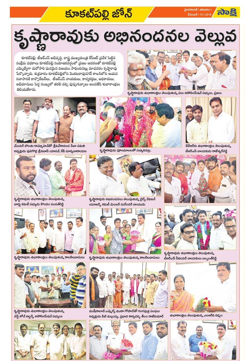 Pdf paper today sakshi
