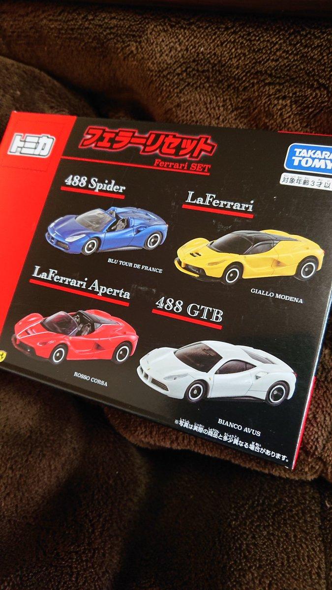 トミカ フェラーリ セットに関する画像6