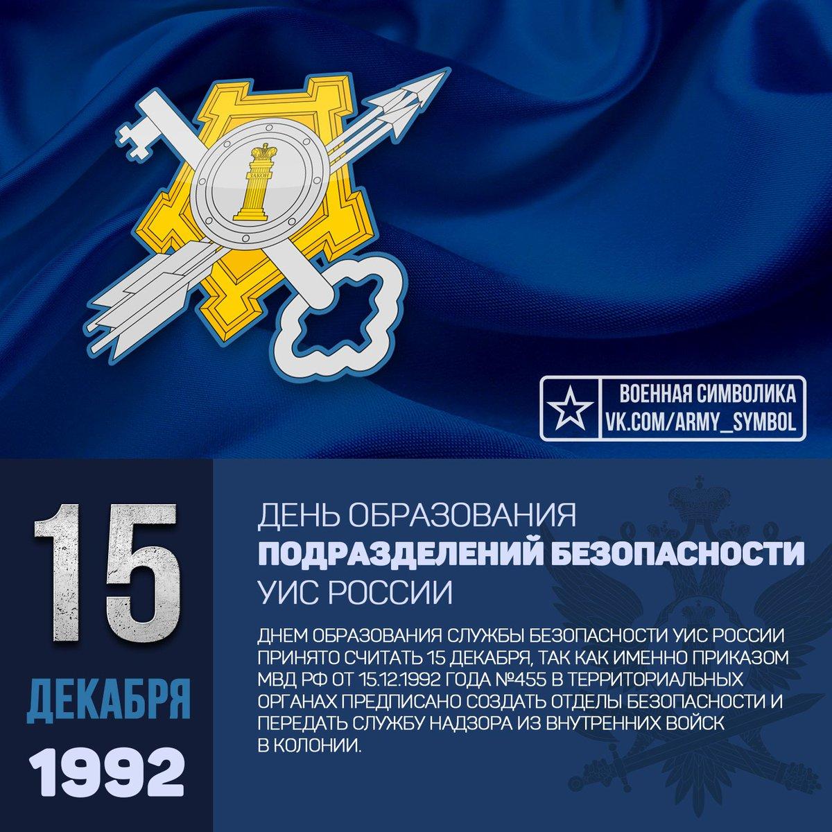 Поздравления с днем отдела безопасности фсин россии прикольные