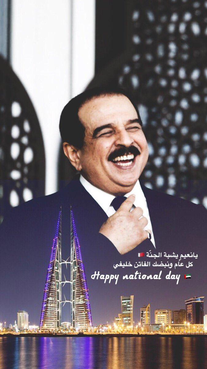 سعيد الريسي ⚡️'s photo on #العيد_الوطني_البحريني