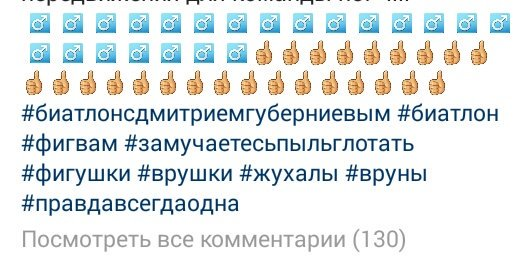 RT @Sorenatsore: Губерниев - король хэштэгов  #биатлон https://t.co/dzyI30myD0