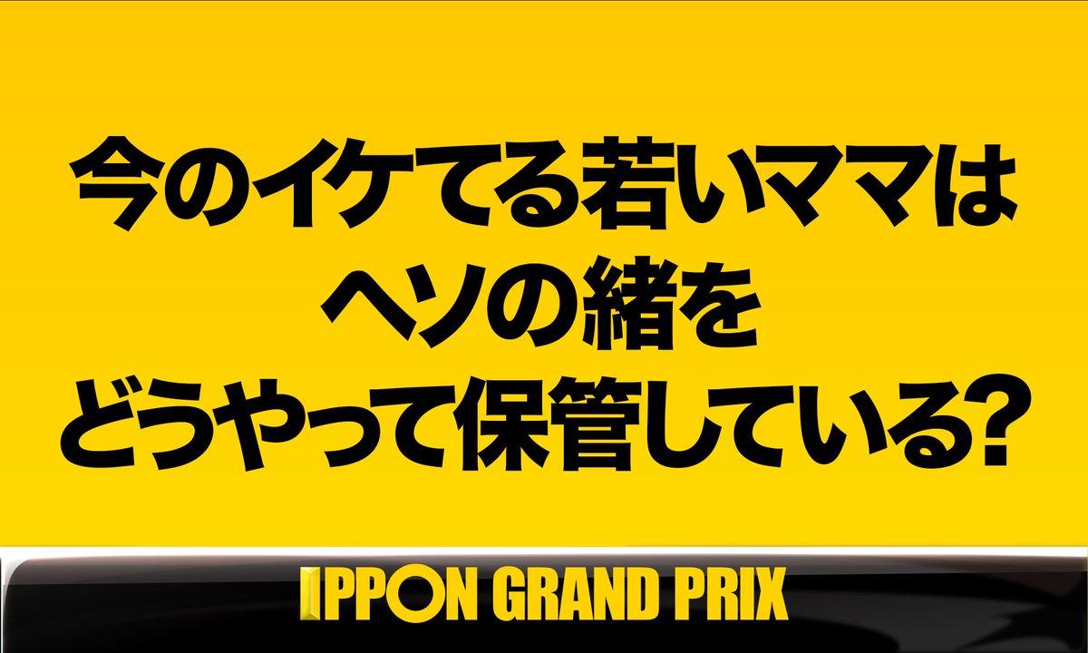 【公式】『IPPONグランプリ』's photo on Aブロック