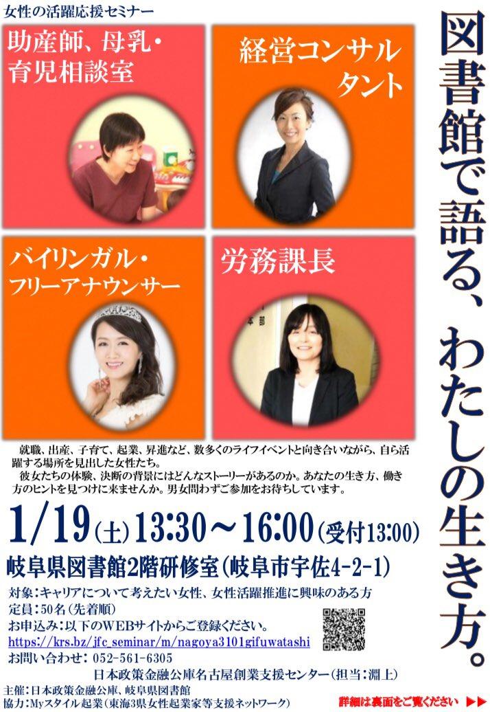 「図書館で語る、私の生き方」フォーラム登壇のお知らせ  来年1月19日(土)の午後、岐阜県図書館で日本政策金融公庫主催のパネルディスカッションに登壇しますので是非お越しください❣️  お申し込みはこちらのページから☟又は岐阜県図書館のHPからお願いします📱 https://krs.bz/jfc_seminar/m/nagoya3101gifuwatashi…  #野口美穂