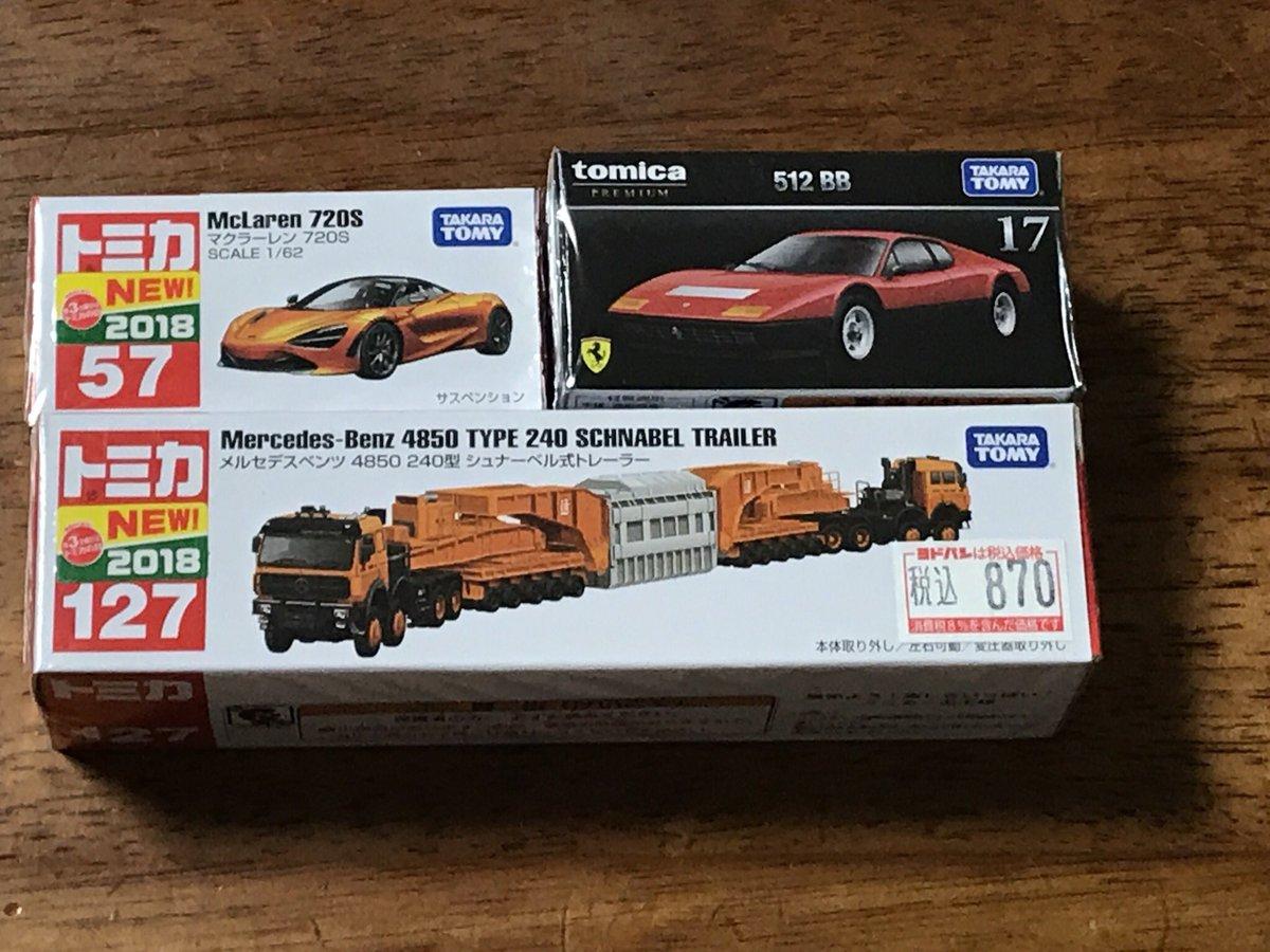 トミカ No.127 メルセデスベンツ 4850 240型 シュナーベル式トレーラーに関する画像3