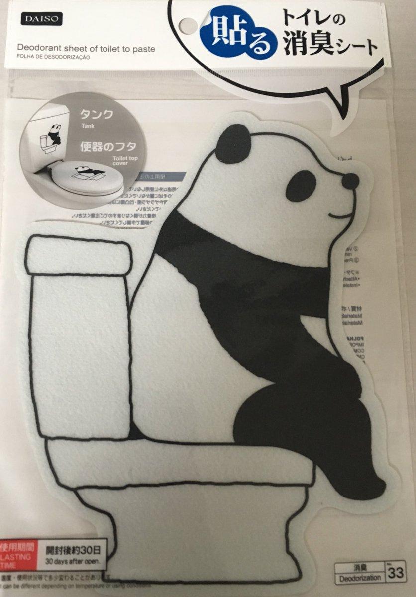 test ツイッターメディア - 思わず買っちゃった???  #パンダ #ジャイアントパンダ #貼るトイレの消臭シート #ダイソー https://t.co/cIrZuIINK6