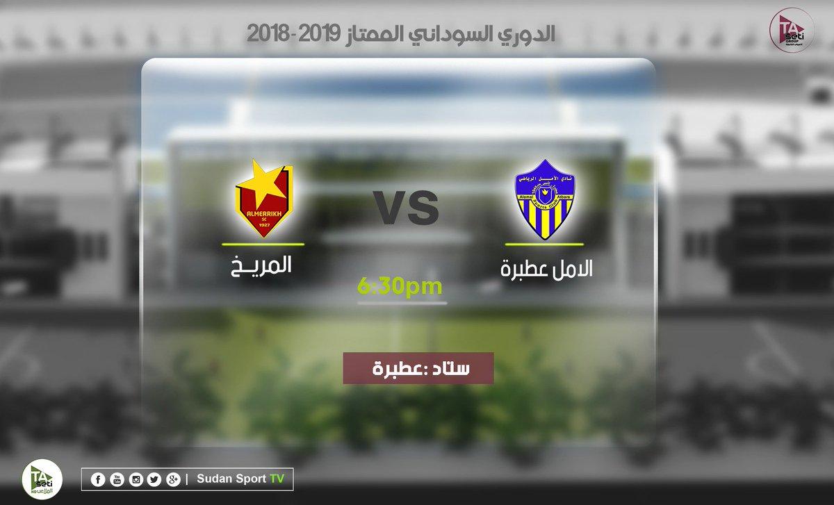 قناة الملاعب الرياضية - Sudan Sport (@SudansportNet) | Twitter