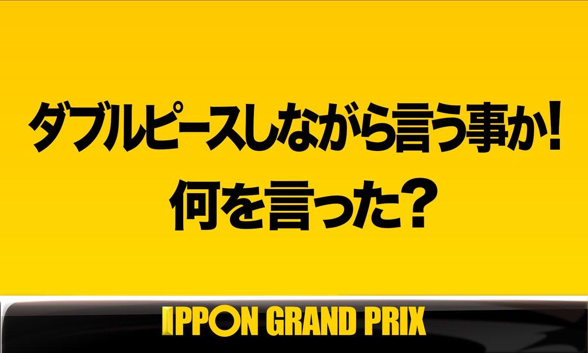 公式】『IPPONグランプリ』 on T...