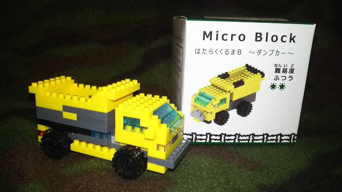 test ツイッターメディア - 私が作ると、原型がなくなります? マイクロブロックは自由だ??  #マイクロブロック #プチブロック #セリア https://t.co/azNHY0hvVn