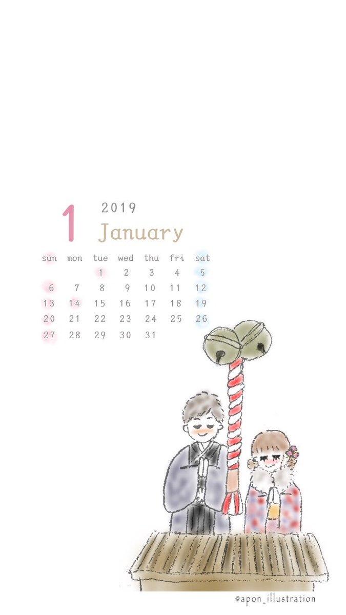 インスタではまだ載せてないけど、お先にこちらで*. 2019年1月のカレンダーです☺️ 拾ってどうぞ💞 #イラスト #可愛いイラスト #カレンダー待受 #ホーム画面 #ゆるイラスト