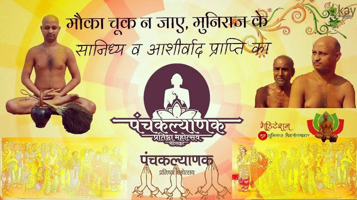 मेडिटेशन गुरु मुनिराज विसंत सागर जी महाराज से आशीर्वाद प्रप्त करने का अवसर छूट न जये भारी मात्रा में आएं शास्त्री पार्क दिल्ली ।। 14 से 19 दिसंबर 2018 #panchkalyanak #Jainism