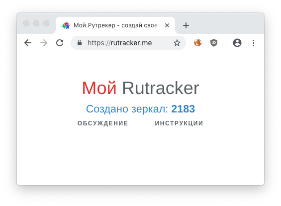 rutracker зеркало