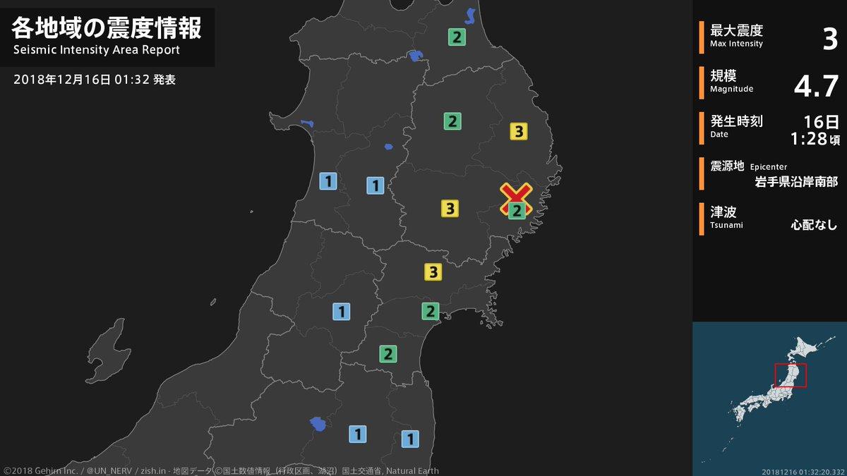 【地震情報 2018年12月16日】 1時28分頃、岩手県沿岸南部を震源とする地震がありました。震源の深さは約60km、地震の規模はM4.7、最大震度3を岩手県、宮城県で観測しています。この地震による津波の心配はありません。