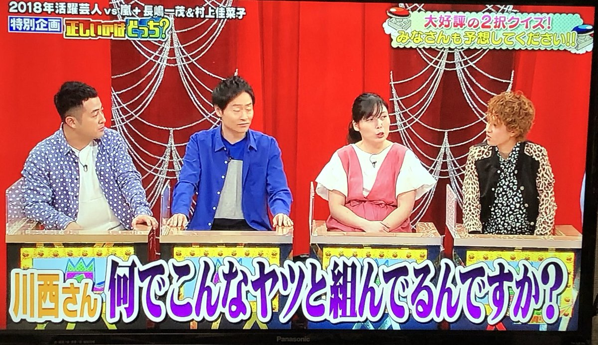 #VS嵐 Latest News Trends Updates Images - aohijiki2