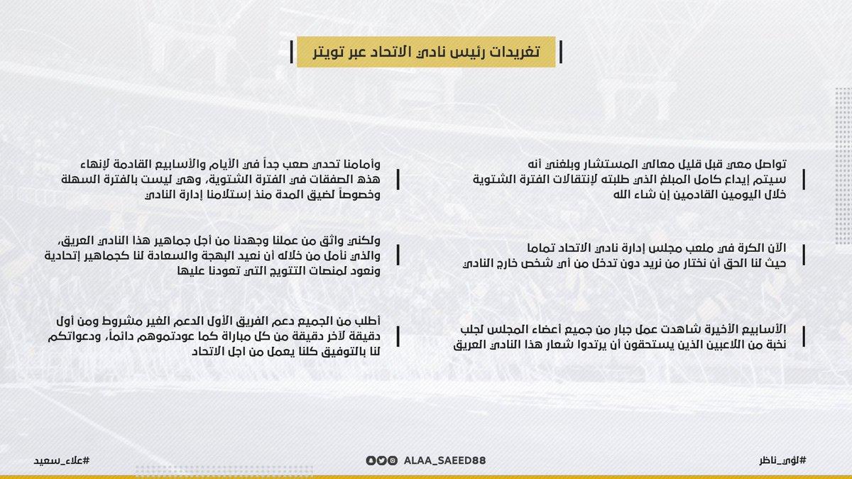تغريدات رئيس نادي #الاتحاد (( لؤي ناظر )) كاملة بشأن إيداع كامل مبالغ صفقات #العميد