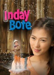 Inday Bote -  (2015)