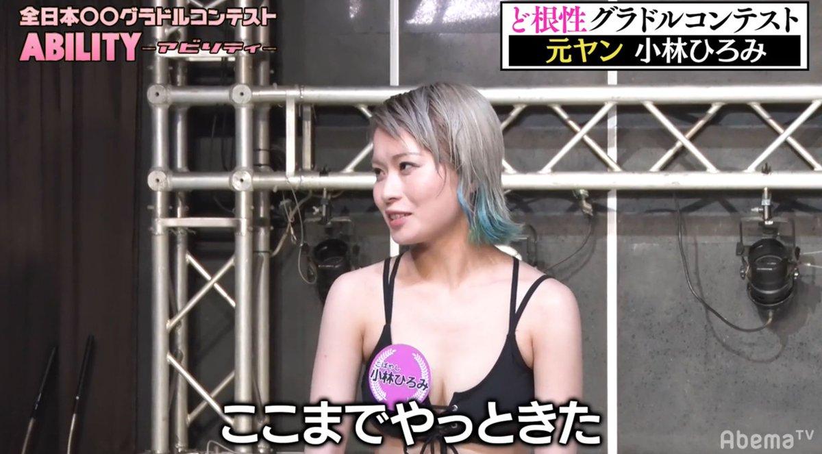 全日本ど根性グラドルコンテスト...