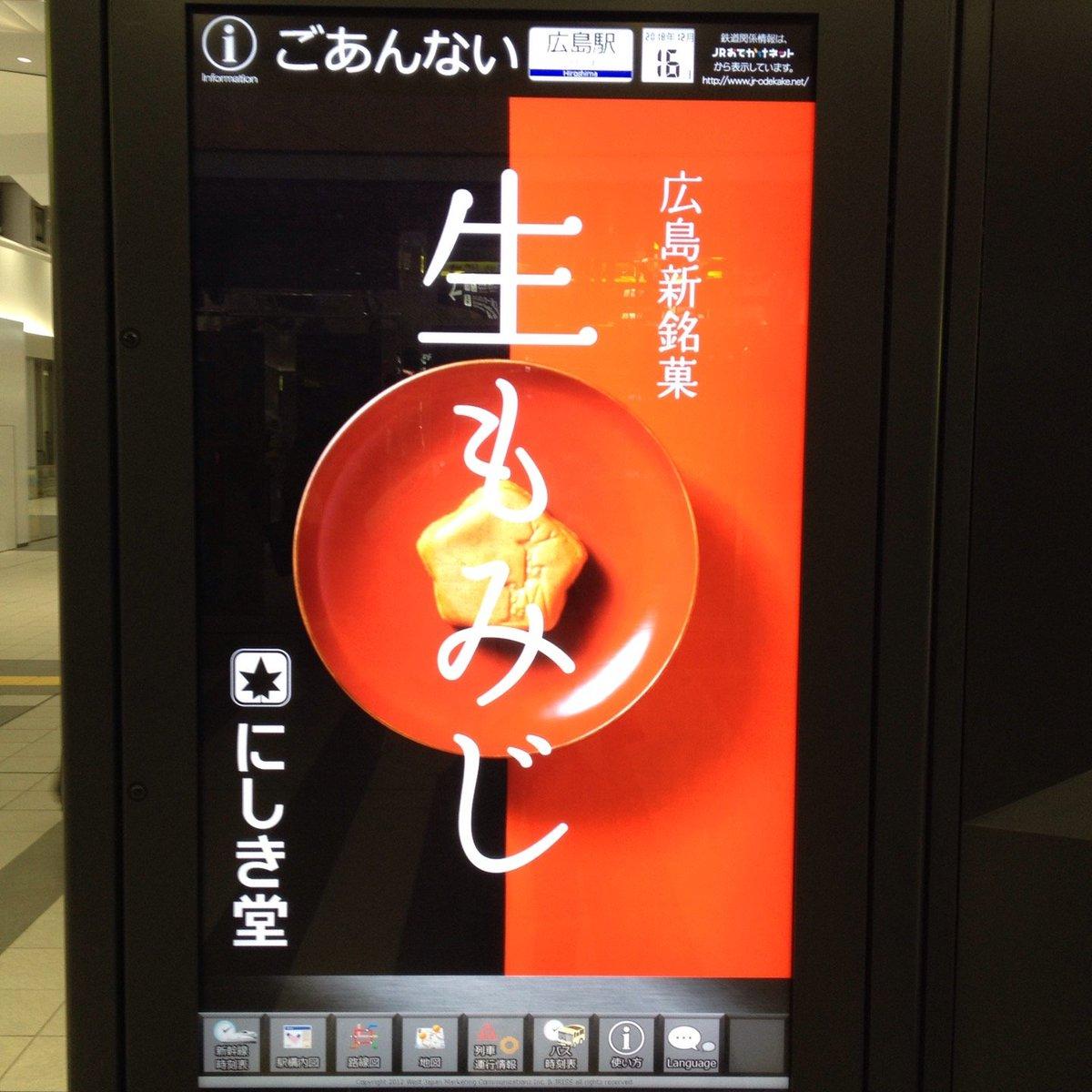 広島駅 デジタルサイネージ(にしき堂)