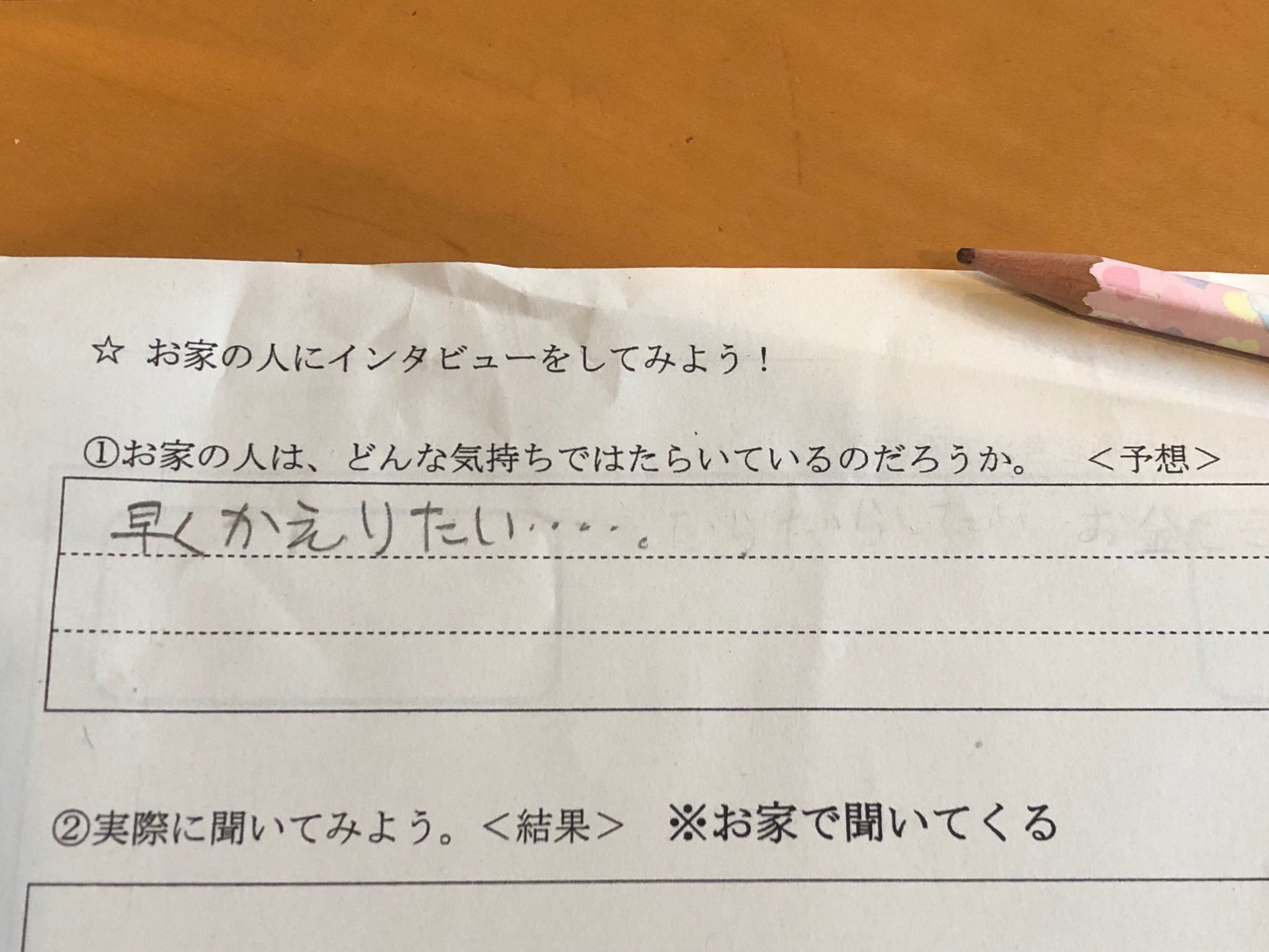 宿題。娘の回答に草…