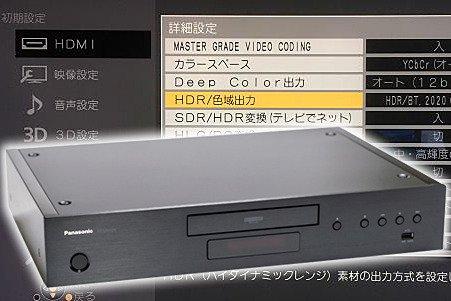 【今週の人気記事】HDR難民を救うUHD BDプレーヤー「UB9000 Japan Limited」の凄さとは【本田雅一のAVTrends】 https://t.co/r2nJEYKfiG