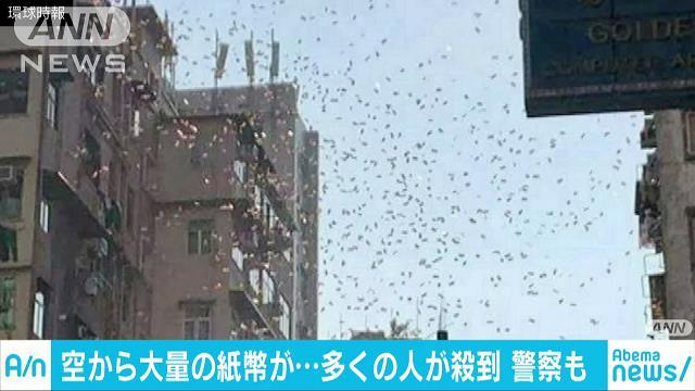 500RT:【降ってきた】空から舞い落ちる大量の紙幣、警察が出動する騒ぎに 香港 https://t.co/ZFAcOIYHpL  地下鉄の出口の屋根に上って拾う人も。中国メディアによると100香港ドル札で、偽札の可能性が高いという。
