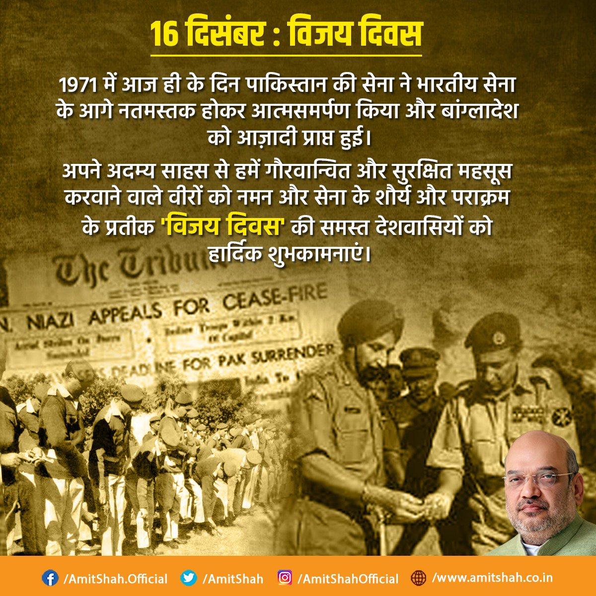 1971 में आज ही के दिन पाकिस्तान ने भारतीय सेना के आगे नतमस्तक होकर आत्मसमर्पण किया और बांग्लादेश को आज़ादी प्राप्त हुई। अपने अदम्य साहस से हमें गौरवान्वित और सुरक्षित महसूस करवाने वाले वीरों को नमन और सेना के शौर्य और पराक्रम के प्रतीक विजय दिवस की देशवासियों को शुभकामनाएं।