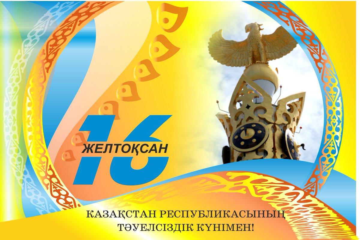 открытки поздравление ко независимости казахстана годы цифровая фотография