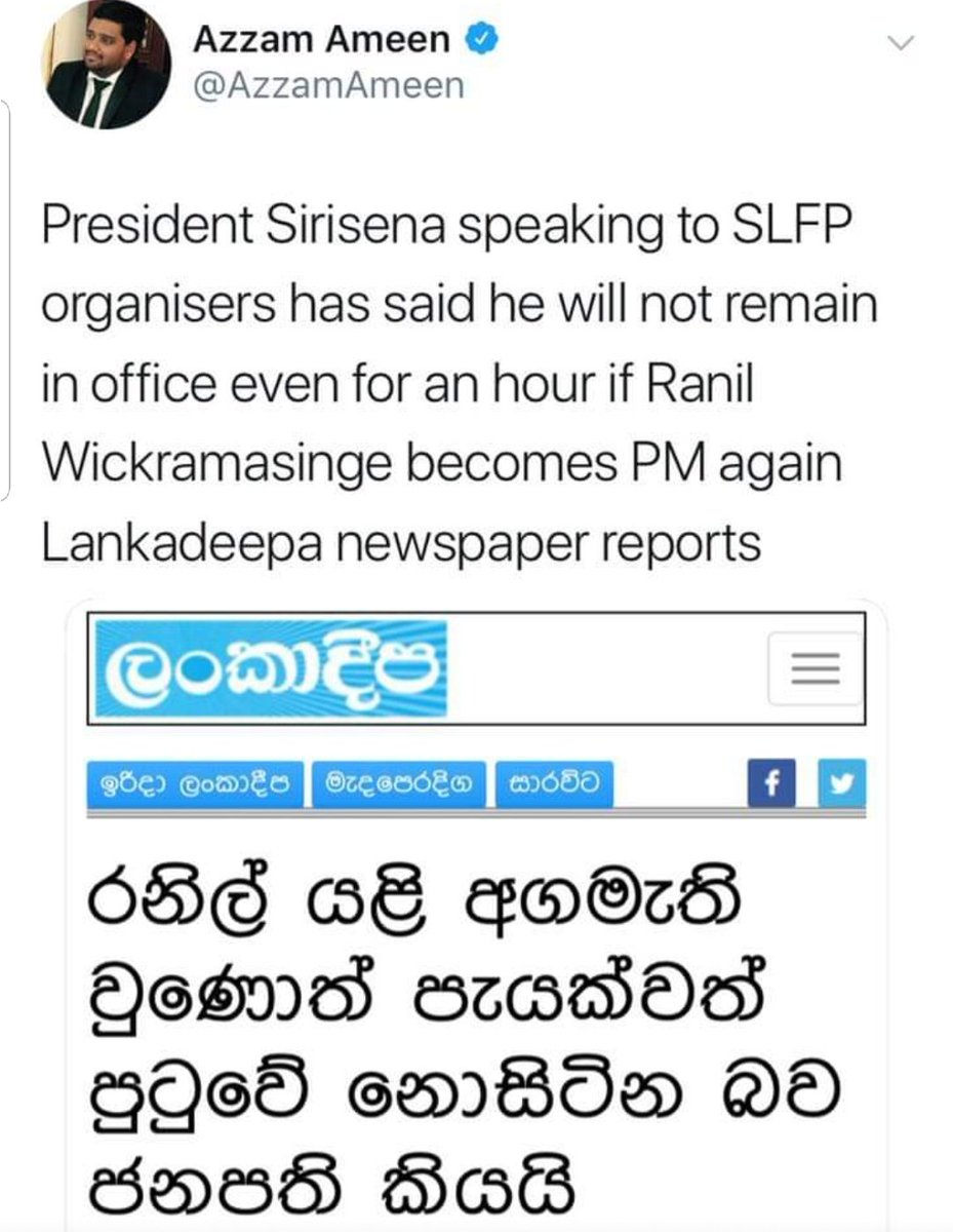 """""""Gallery Comments"""" ??   31st October - I will not remain in office even an hour if Ranil becomes PM again  25th Nov - I will not appoint Ranil in my life time  4th Dec - I will not appoint him even 225 MPs support him  16th Dec - Ranil Wickremesinghe appointed as PM by President"""