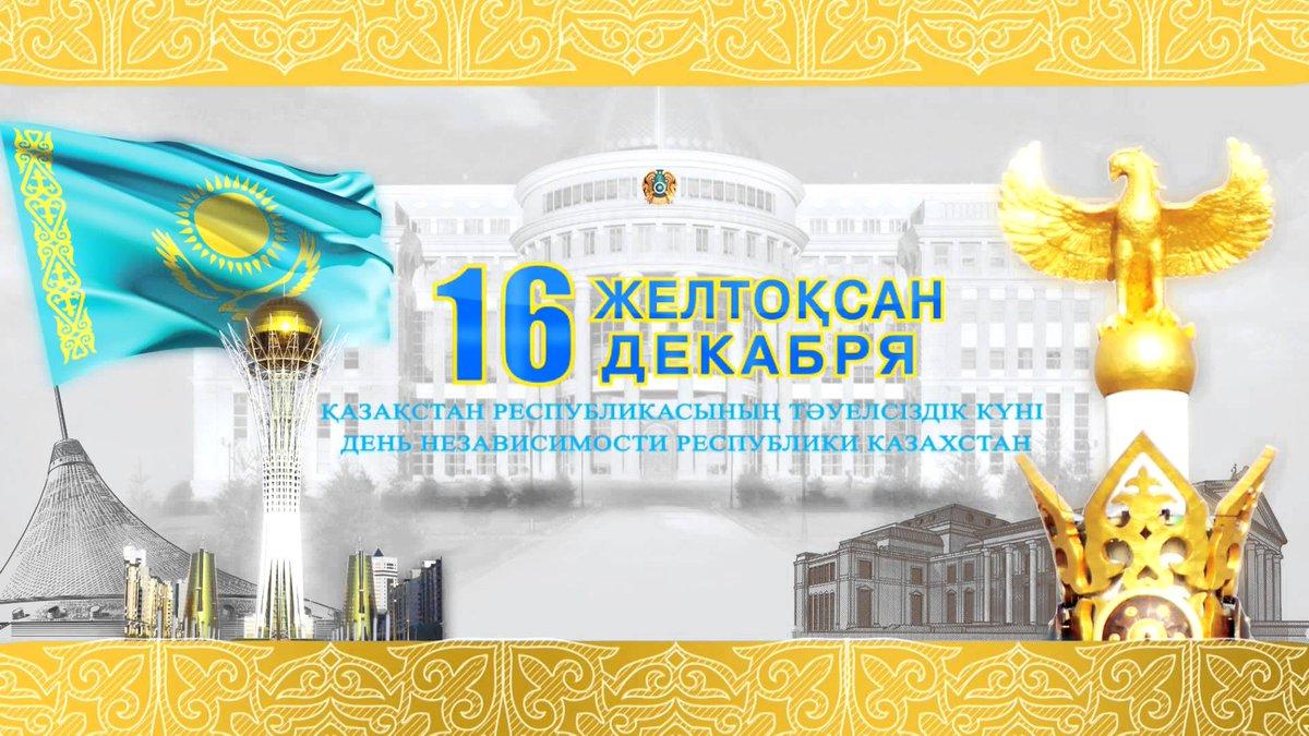 Открытки день независимости в казахстане