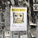 不気味でしかない…阿佐ヶ谷ですごく怖い貼り紙を見つけた…