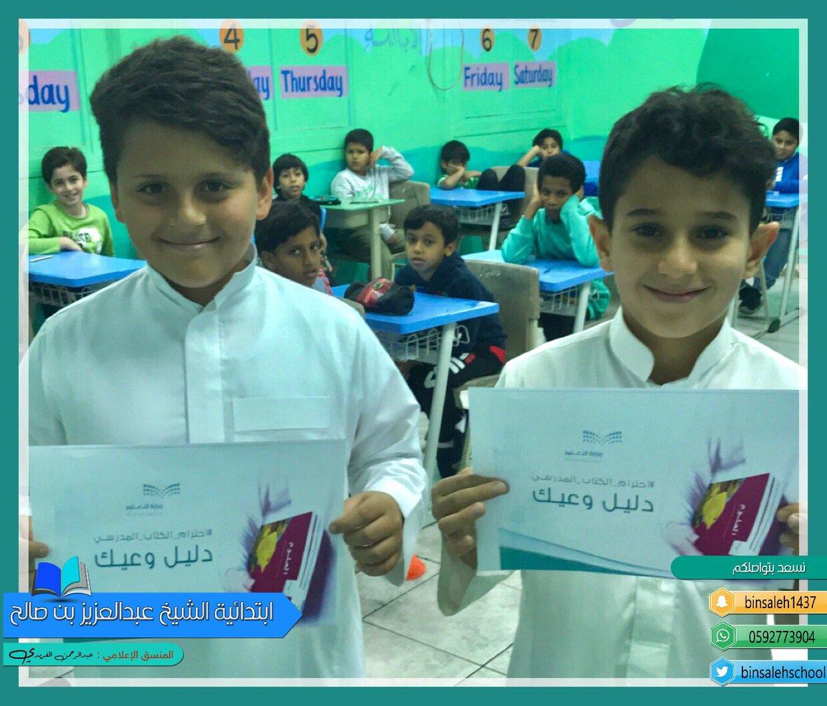 مدرسة الشيخ عبدالعزيز بن صالح On Twitter احترام الكتاب المدرسي