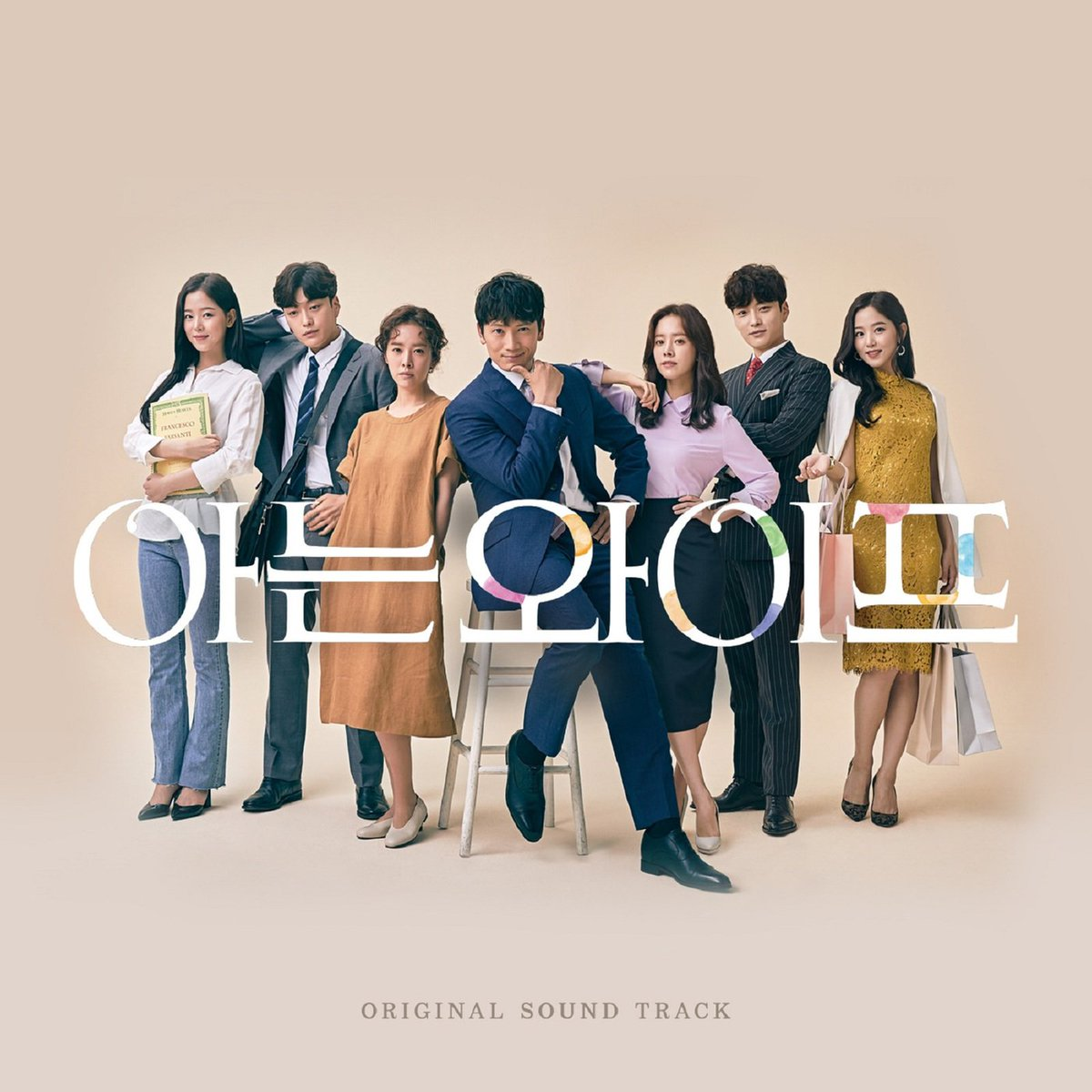🗨 | VA - 아는 와이프 (Familiar Wife) OST | MP3 + FLAC | Uptobox +