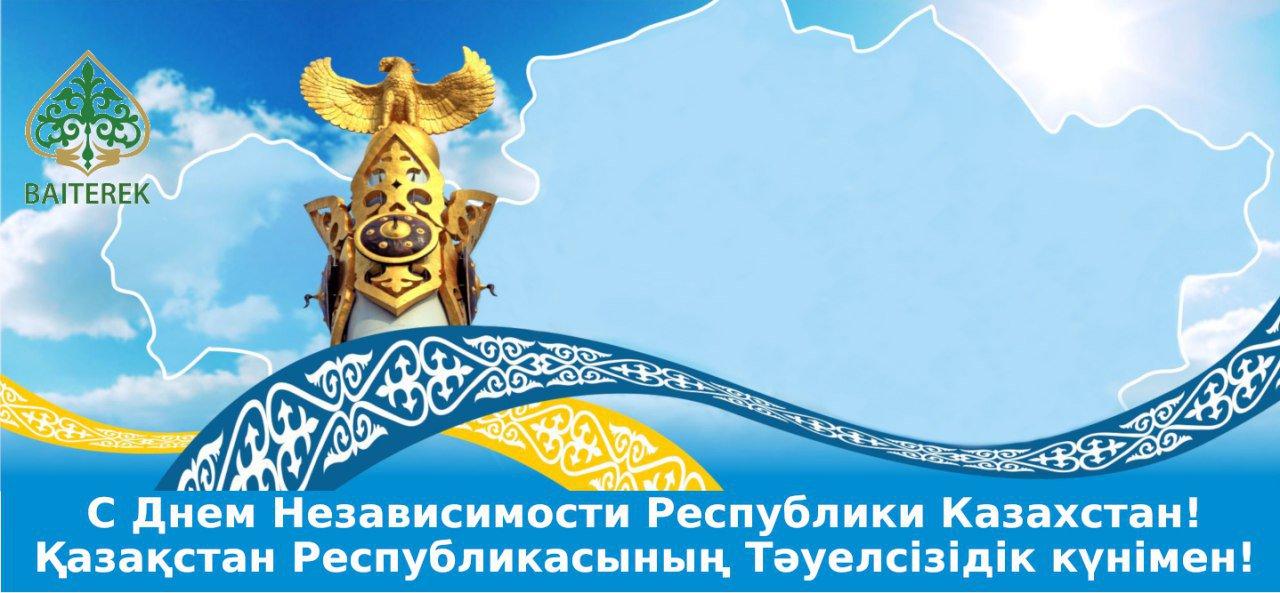Открытки с днем независимости республики казахстан на двух языках