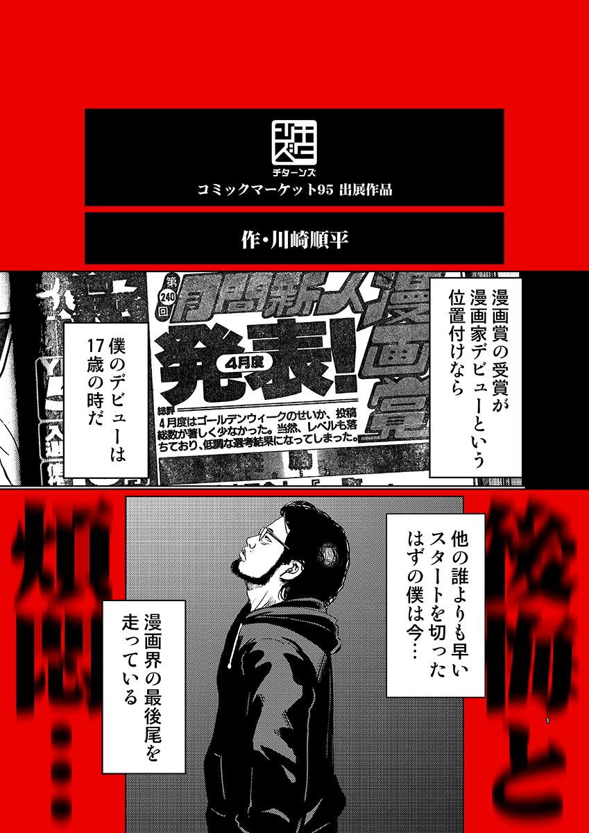 """川崎順平🍋『童貞絶滅列島』第5巻 4/15発売決定! в Twitter: """"設営 ..."""
