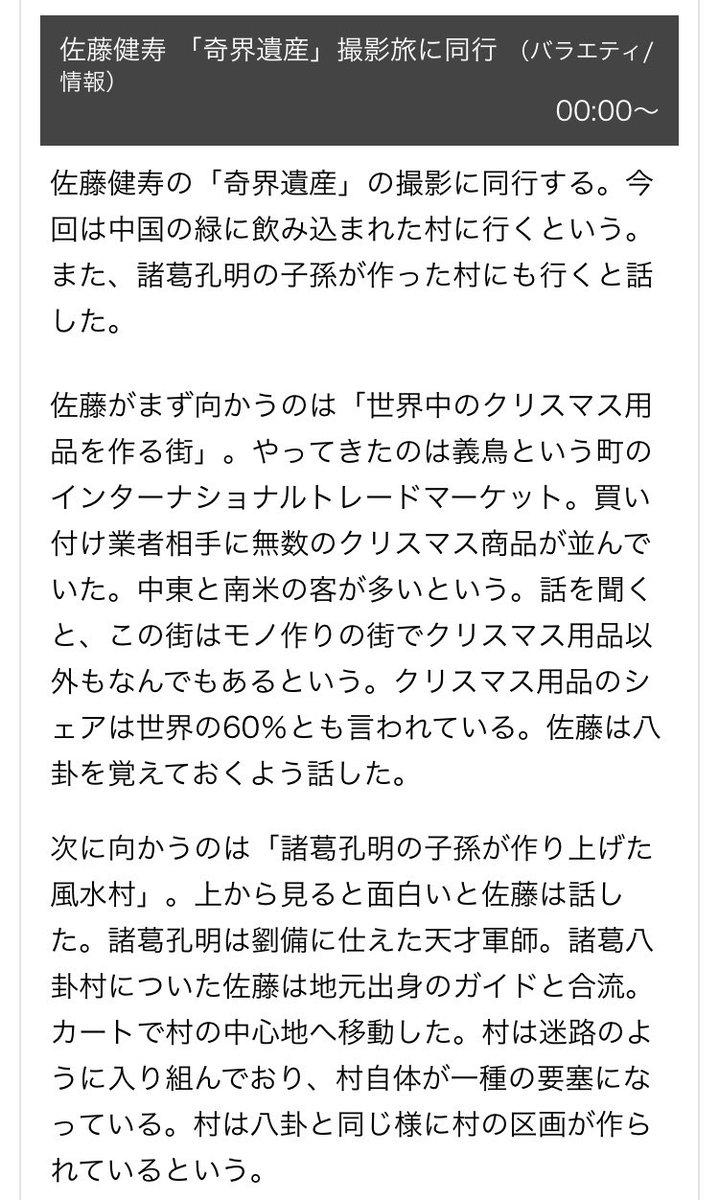 #クレイジージャーニー Latest News Trends Updates Images - fuzzy_jp