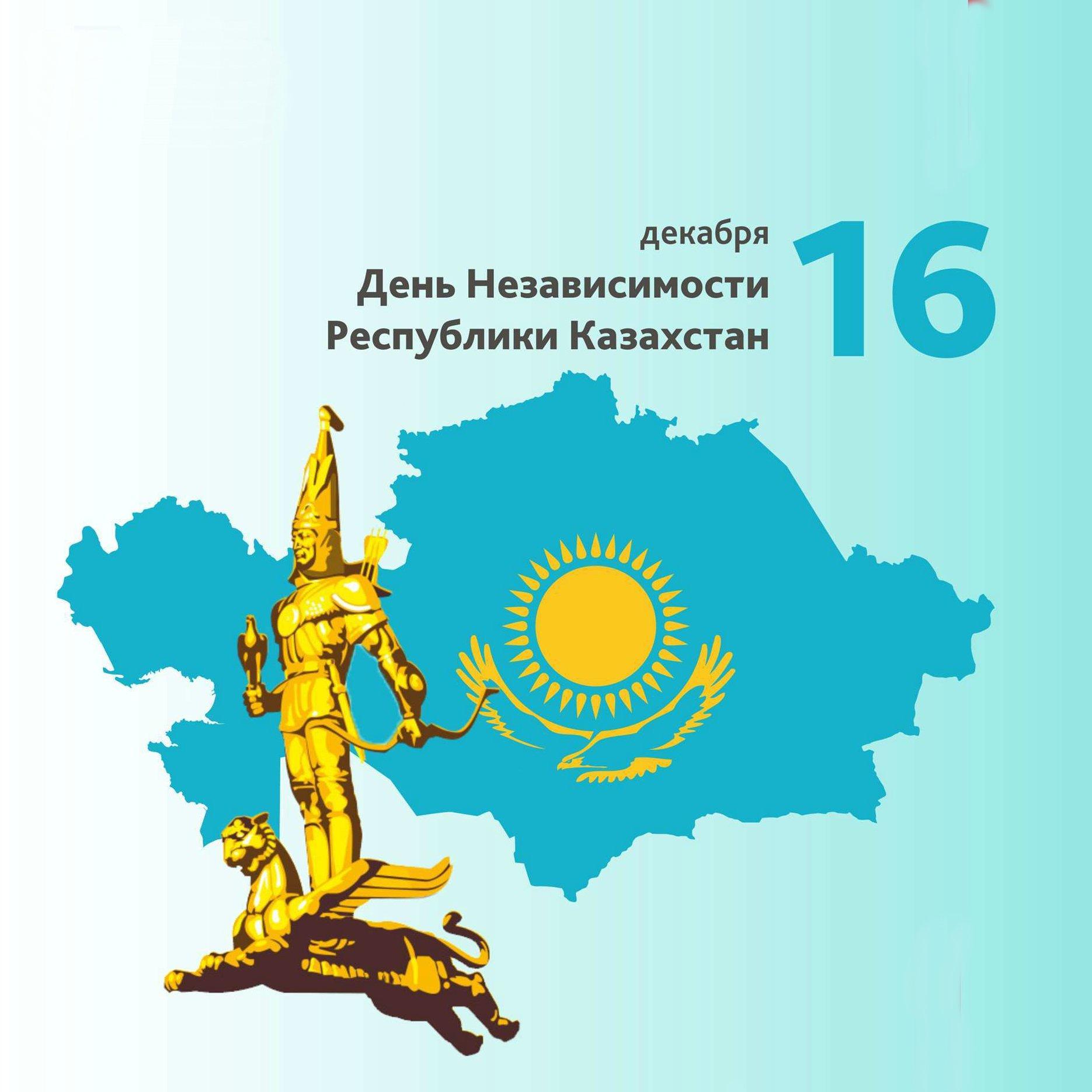 сопровождении широкоплечих поздравление казахстанцев с праздником днем независимости овец разводили условиях