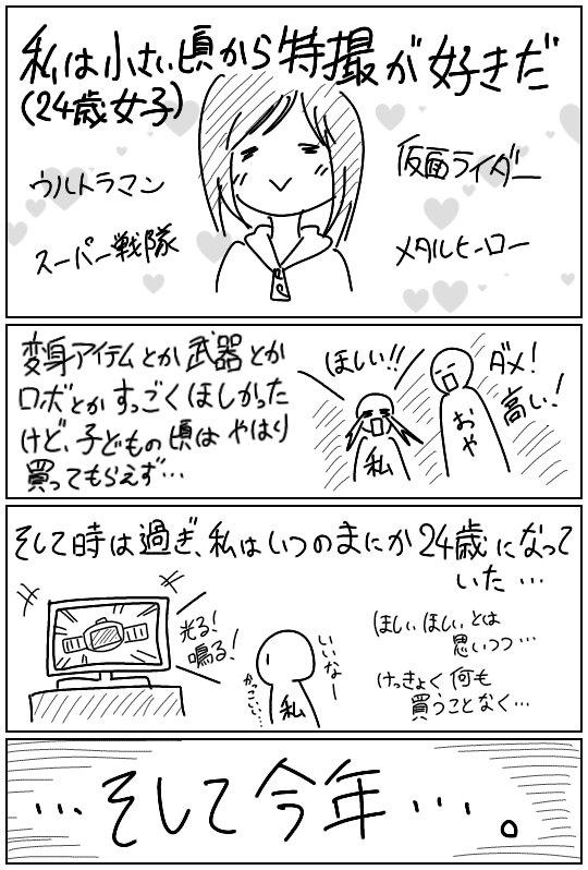 RT @Wr7HnFnp8XNroaz: 24歳女子が仮面ライダージオウの変身ベルトを買った話  #仮面ライダージオウ  #漫画 #特撮好きと繋がりたい https://t.co/VOHvE4MMlU