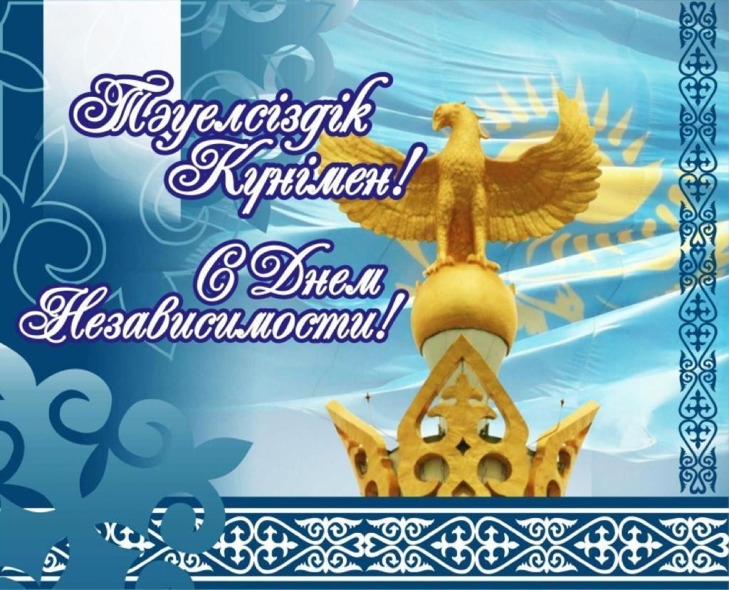 Картинки с днем независимости казахстана поздравление