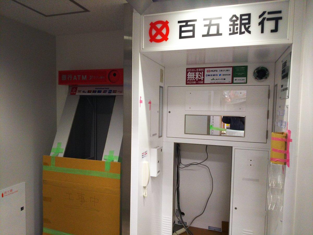 Atm 百 五 銀行