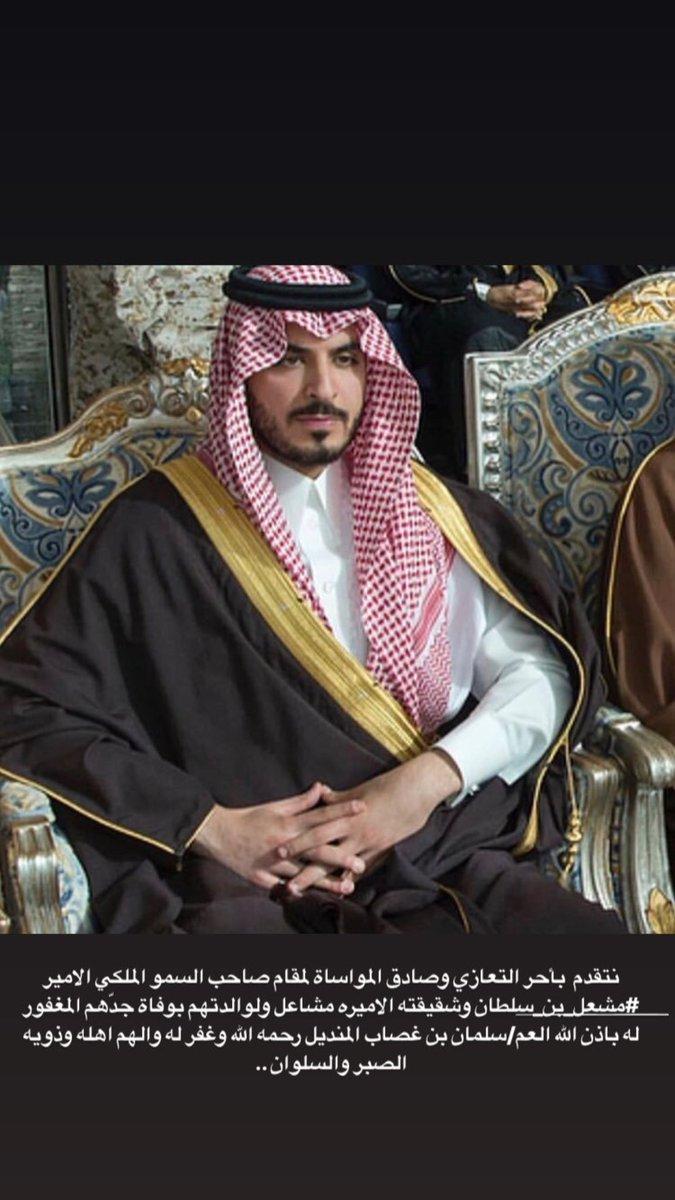 محبي مشعل بن سلطان Mmllooooo7 Twitter
