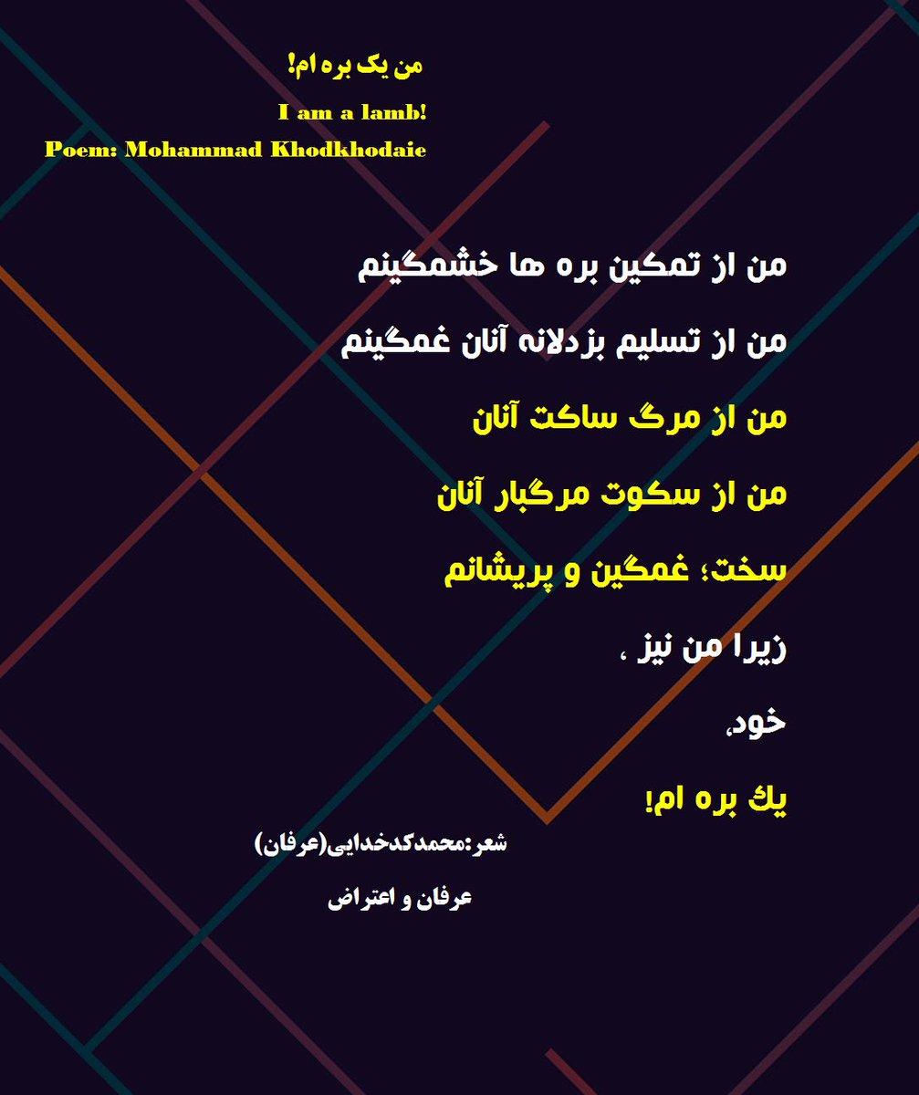 #من_یک_بره_هستم! شعر:محمدکدخدایی(عرفان) #I_am_a_lamb Poem: Mohammad Khodkhodaie من از #تمکین بره ها خشمگینم من از #تسلیم_بزدلانۀ آنان غمگینم من از #مرگ_ساکت آنان من از #سکوت_مرگبار آنان سخت؛ غمگین و #پریشانم زیرا من نیز ، خود،  یک بره ام!