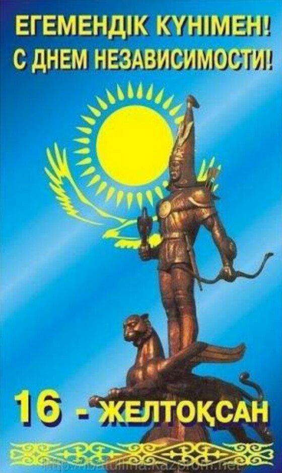 Поздравление на день независимости казахстана