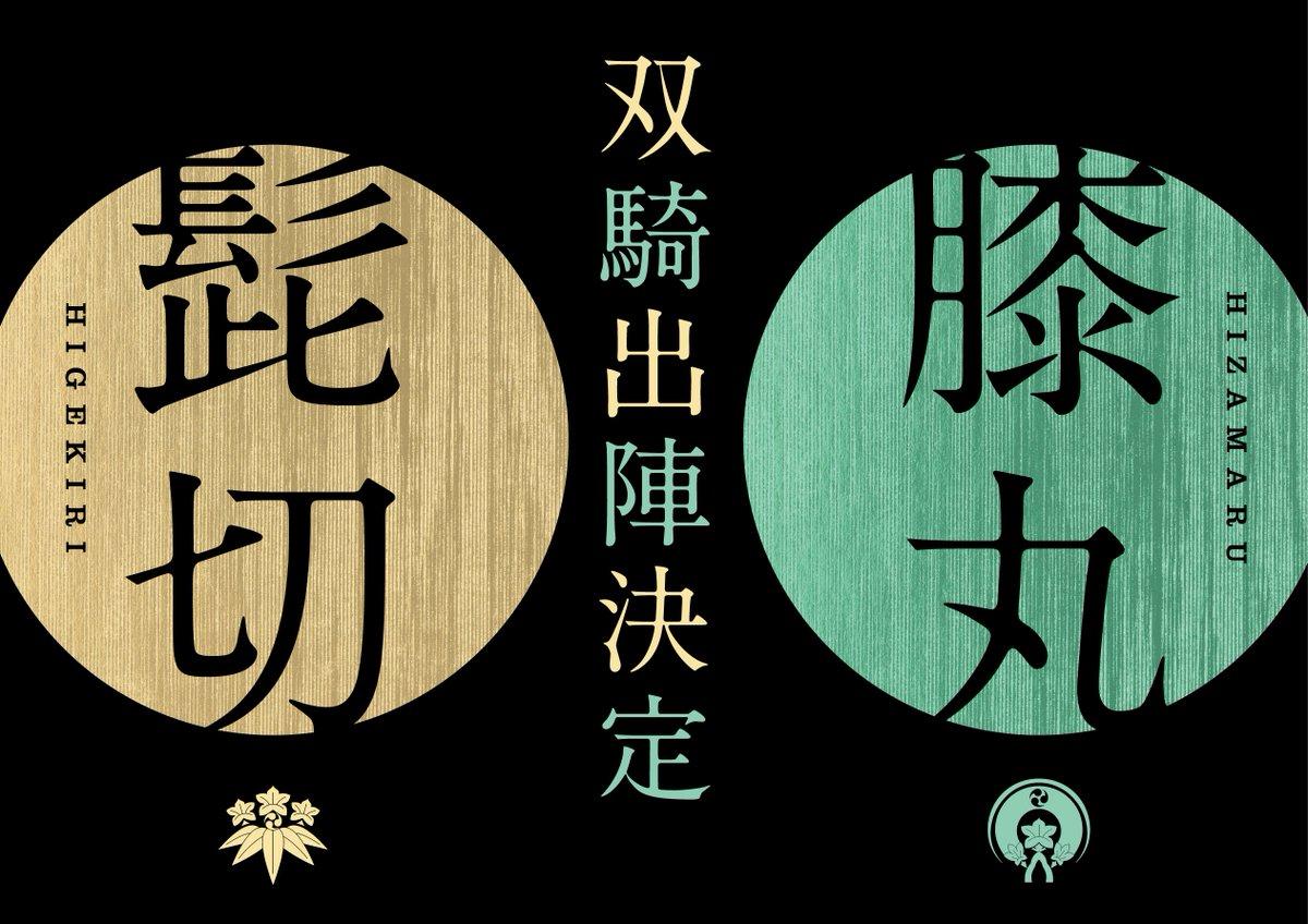 ミュージカル『刀剣乱舞』公式さんの投稿画像