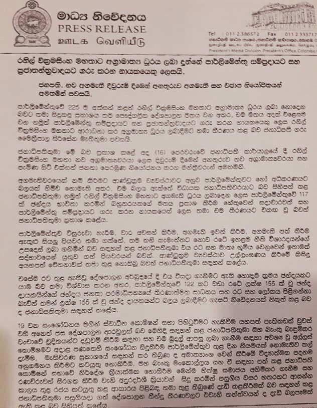"""""""I gave the Premiership to Ranil Wickramasinghe honouring Parliamentary traditions and democracy"""" President Sirisena says his previous statement on not appointing @RW_UNP even if 225 MPs support him was his personal political opinion"""