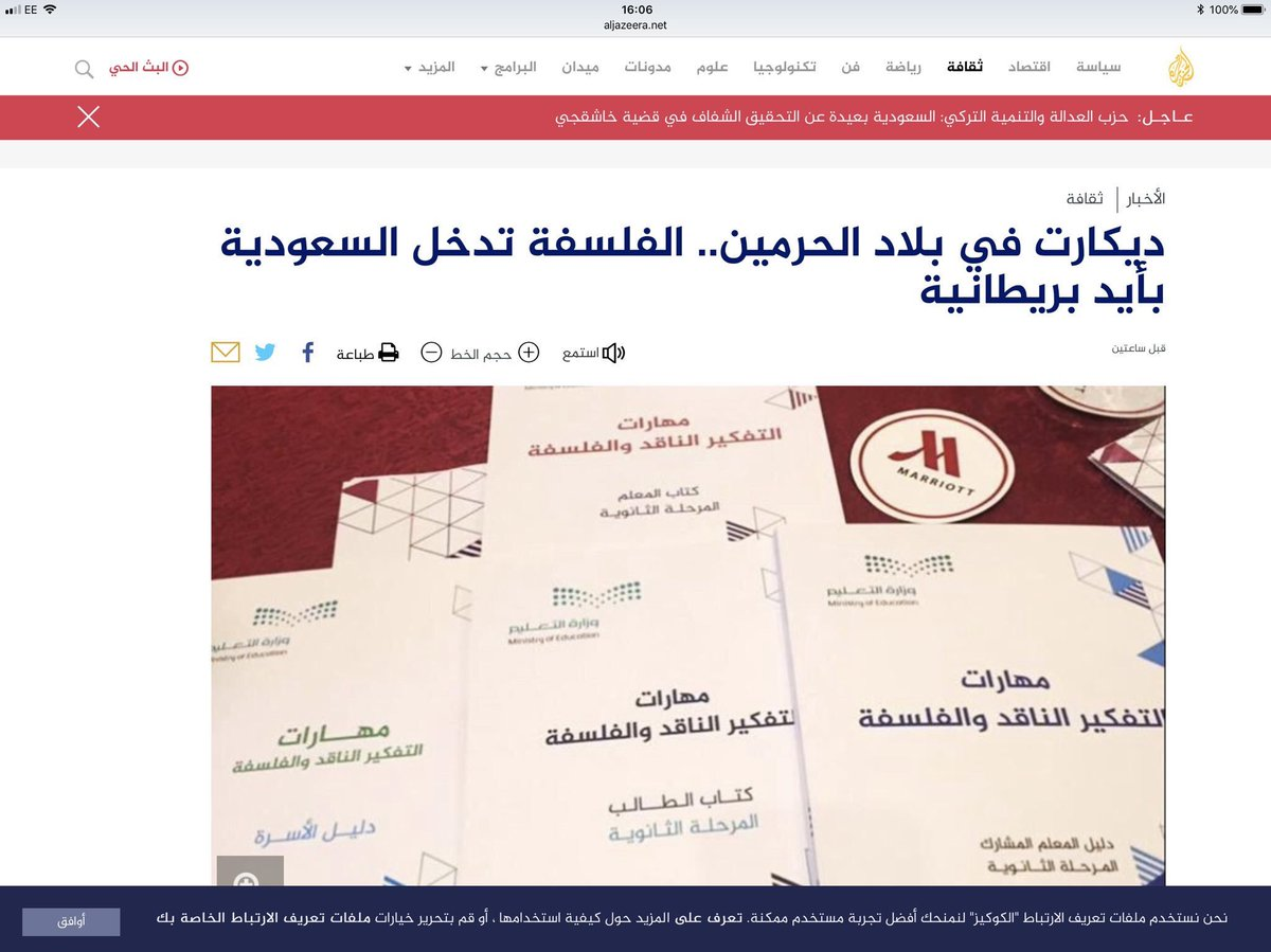 Ed Husain On Twitter Saudi Secondary Schools Introduce Descartes