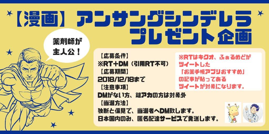 """٩(ふ ぁ る)و// on Twitter: """"【永久保存版】 お薬手帳アプリまとめ ..."""