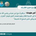 "Image for the Tweet beginning: عن ابن أبي مليكة: ""سافرتُ"