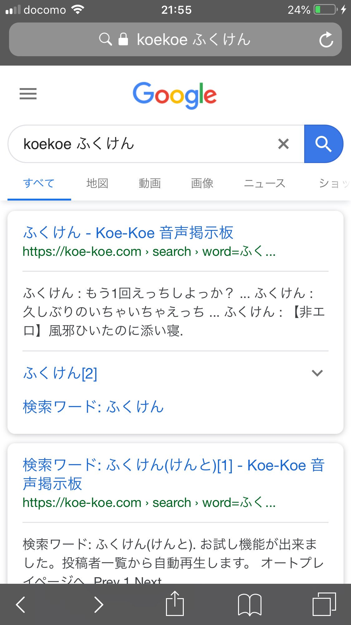 掲示板 koekoe 野外・露出プレイ掲示板まとめ5選in2020【すぐ会えるゾ❤】