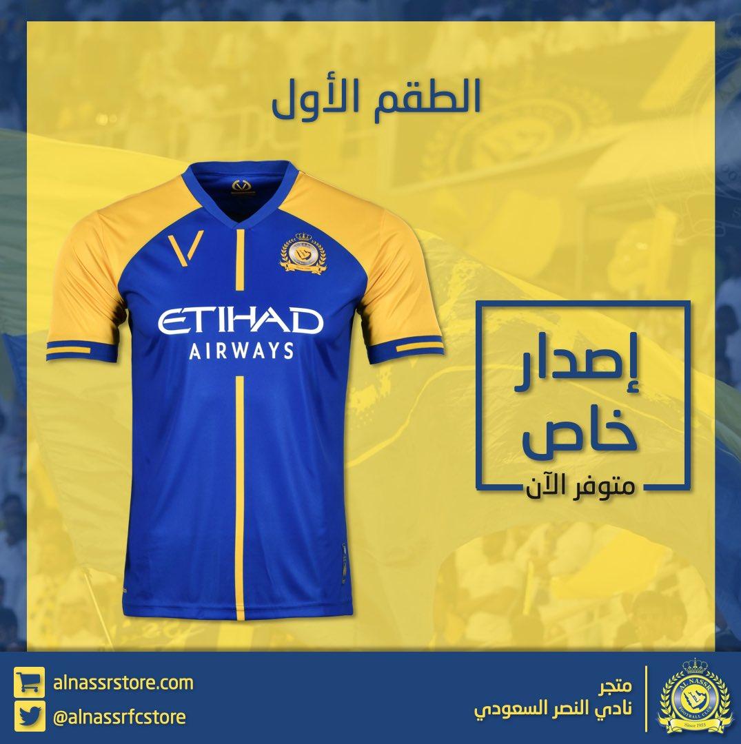 b058b06d4e6b8 متوفر الان بفروع متجر نادي  النصر في  الرياض ،  الخبر و  حائل وقريباً في  المتجر الإلكترونيpic.twitter.com dP2r4nxXWA